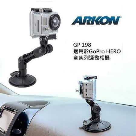 ARKON GoPro HERO 運動相機專用矽膠吸盤車架組-Arkon GP198