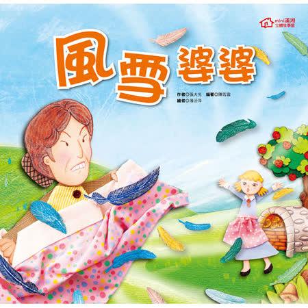 【mini漢湘】風雪婆婆(立體故事屋系列繪本)