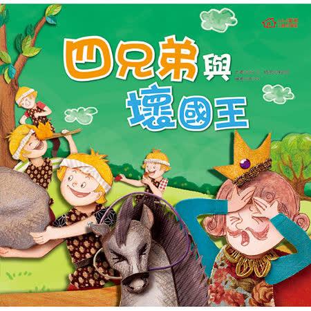 【mini漢湘】四兄弟與壞國王(立體故事屋系列繪本)