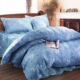 【彩葉-藍】台灣精製加大六件式床罩組