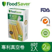 FoodSaver-真空卷2入裝(8吋) (2組/4入)