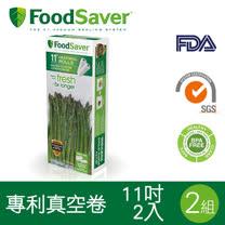 FoodSaver真空卷2入裝(11吋)(2組/4入)