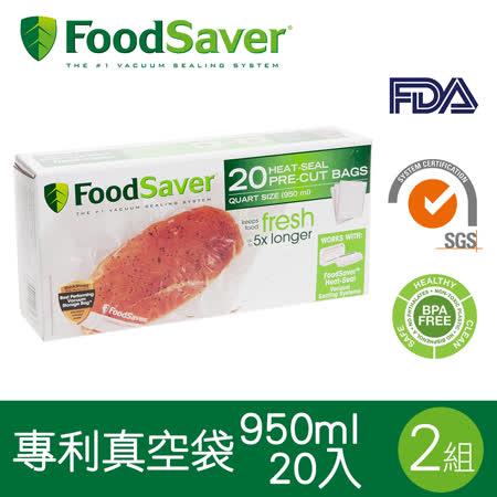 FoodSaver真空袋20入裝(940ml) (2組/40入)