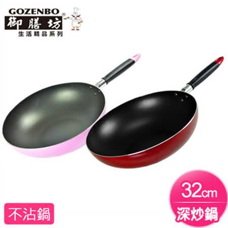 【御膳坊】大金粉彩不沾深炒鍋32cm(兩色任選)