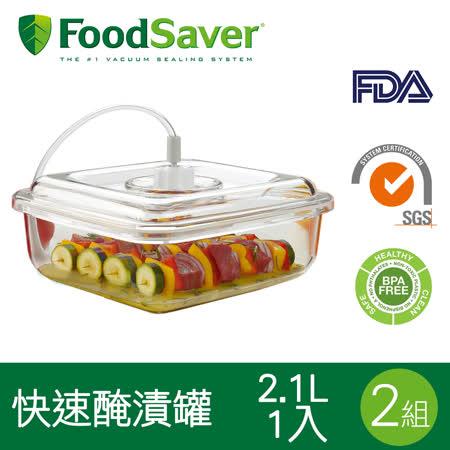 FoodSaver-快速入味醃漬罐T020-0050-05P(2.1L)(2組/2入)