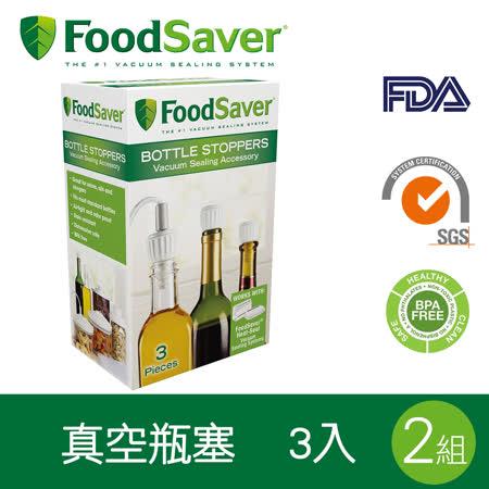 FoodSaver-真空瓶塞3入組(2組/6入)