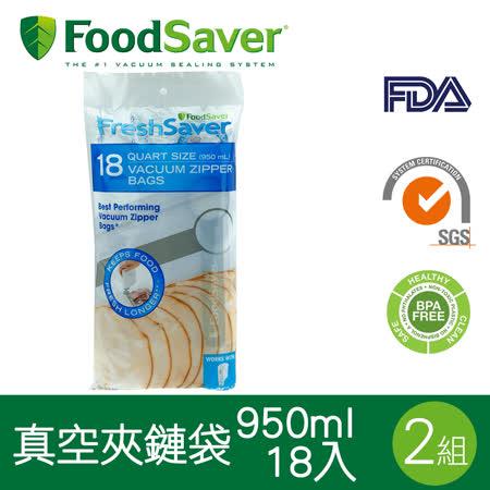 FoodSaver-真空夾鍊袋18入裝(940ml)(2組/36入)