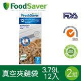 FoodSaver-真空夾鍊袋12入裝(3.78L)(2組/24入)