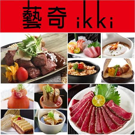 藝奇ikki新日本料理套餐券(1入)