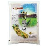 ★買一送一★西螺金農米加州壽司米3kg