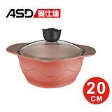 《ASD愛仕達》 韓式彩色陶瓷湯鍋20CM