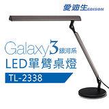 愛迪生Galaxy3代LED 單臂檯燈TL-2338