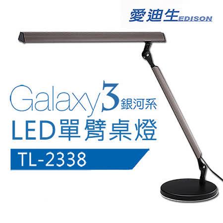 【真心勸敗】gohappy 線上快樂購美國奇異 GE 愛迪生 Galaxy III 銀河系LED單臂檯燈桌燈 TL-2338好用嗎大 遠 百 遠東 百貨