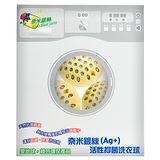 奈米銀絲(Ag+)活性抑菌洗衣球