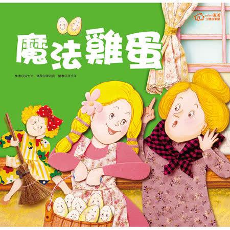 【mini漢湘】魔法雞蛋(立體故事屋系列繪本)