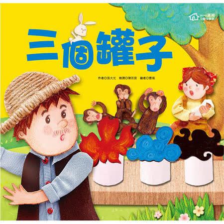 【mini漢湘】三個罐子(立體故事屋系列繪本)