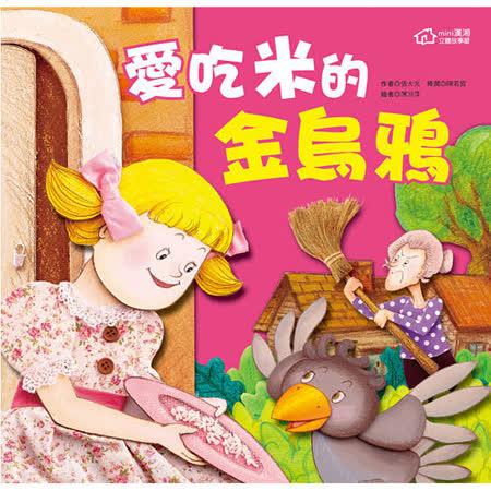 【mini漢湘】愛吃米的金烏鴉(立體故事屋系列繪本)