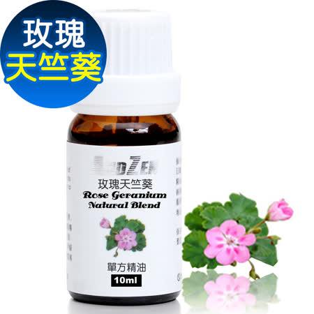 【ANDZEN】天然草本單方精油10ml(玫瑰天竺葵)