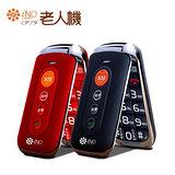 iNO CP79時髦極簡風老人手機(簡配)◆贈環保筷