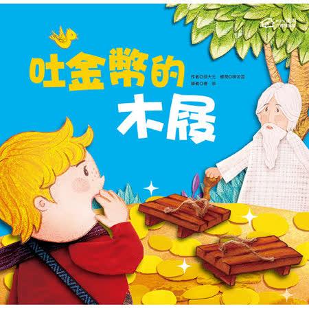 【mini漢湘】吐金幣的木屐(立體故事屋系列繪本)