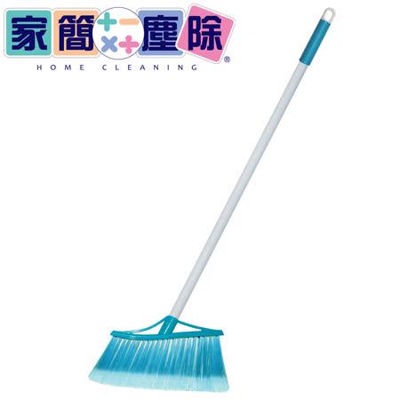 家簡塵除-美式開纖掃把