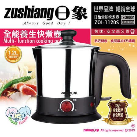日象1.2L 全能養生快煮壺 ZOI-1120S