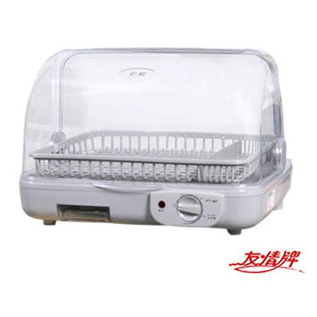 【友情牌】彩蝶系列上掀式溫風烘碗機PF-9357