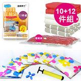 日式完美超值真空壓縮袋22件組