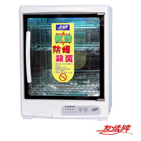 【友情牌】 紫外線三層烘碗機 PF-633