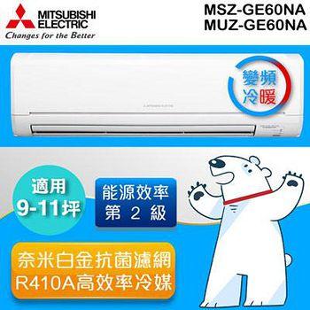 MITSUBISHI三菱 9-11坪 靜音大師變頻冷暖分離式冷氣 MUZ-GE60NA/MSZ-GE60NA