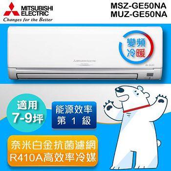 MITSUBISHI三菱 7-9坪 靜音大師變頻冷暖分離式冷氣 MUZ-GE50NA/MSZ-GE50NA