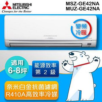 MITSUBISHI三菱 6-8坪 靜音大師變頻冷暖分離式冷氣 MUZ-GE42NA/MSZ-GE42NA