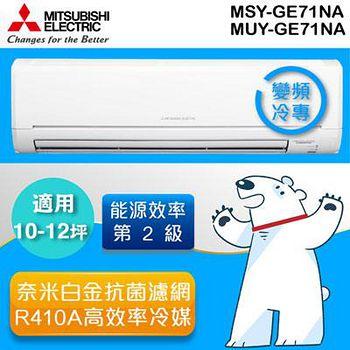 MITSUBISHI三菱 10-12坪 靜音大師變頻冷專分離式冷氣 MUY-GE71NA/MSY-GE71NA