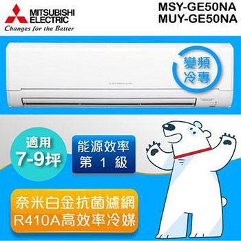 MITSUBISHI三菱 7-9坪 靜音大師變頻冷專分離式冷氣 MUY-GE50NA/MSY-GE50NA