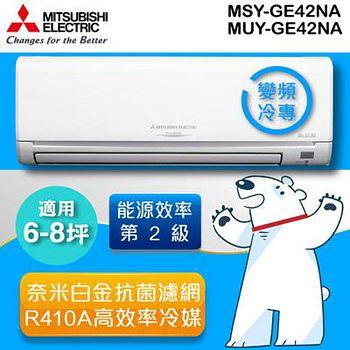 MITSUBISHI三菱 6-8坪 靜音大師變頻冷專分離式冷氣 MUY-GE42NA/MSY-GE42NA