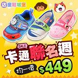 【童鞋城堡】日本Achilles瞬足年終特賣均一價↘$988元 SP078