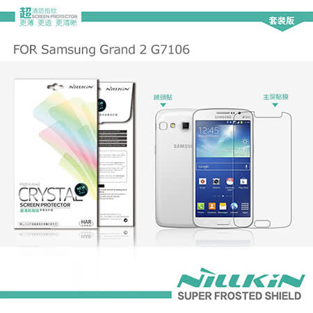 NILLKIN Samsung Grand 2 G7106 G7102 超清防指紋保護貼 (含鏡頭貼套裝版)