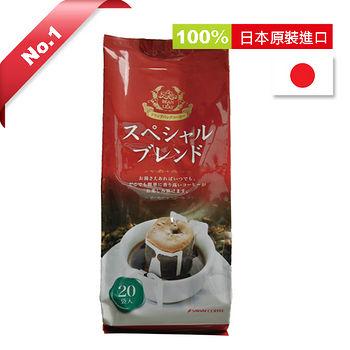 澤井特調掛耳咖啡(經濟包) 8g*20