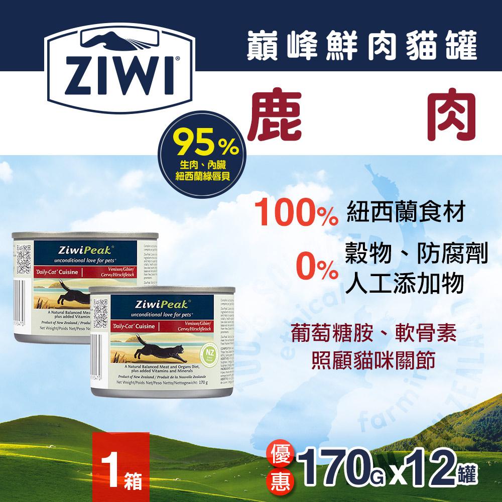 ZiwiPeak巔峰 95%鮮肉貓罐頭 *鹿肉170g*一箱