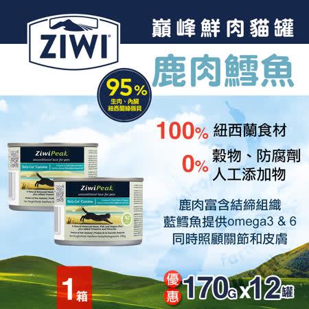 ZiwiPeak巔峰 95%鮮肉貓罐頭 *鹿肉鱈魚170g*一箱