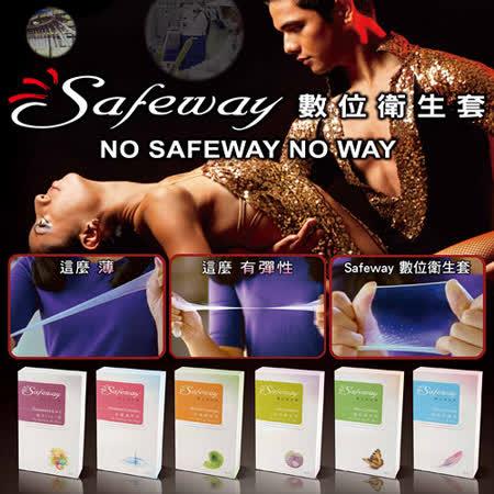 【SAFEWAY】數位保險套系列~任選20盒