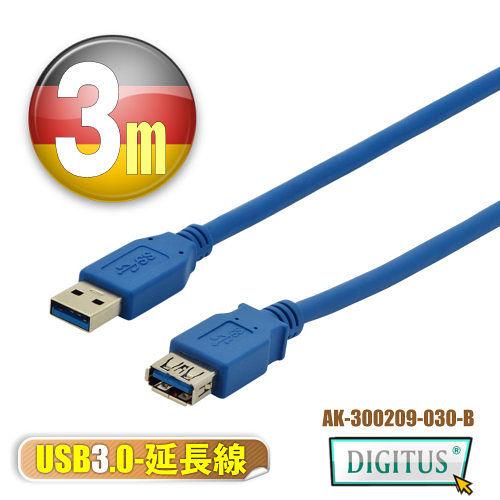曜兆DIGITUS USB3.0A公轉A母線(USB3延長用)*3公尺藍色