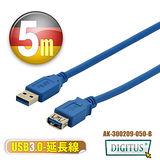 曜兆DIGITUS USB3.0A公轉A母線(USB3延長用)*5公尺藍色