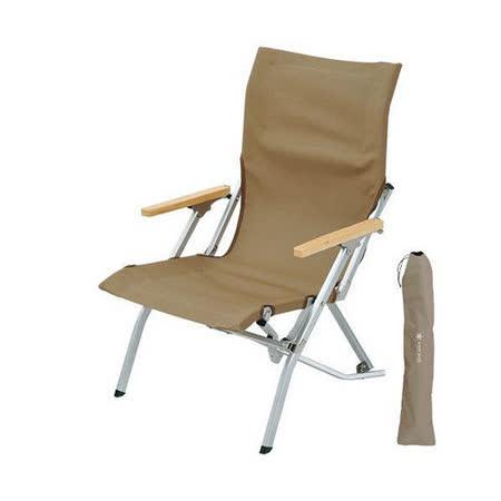 【日本 Snow Peak】熱賣款休閒椅-30cm -卡其舒適折疊椅.導演扶手椅 LV-090KH