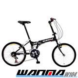 (預購)WANMA-W104超時尚20吋24速城市穿梭折疊車(6色任選)(D.I.Y組裝)
