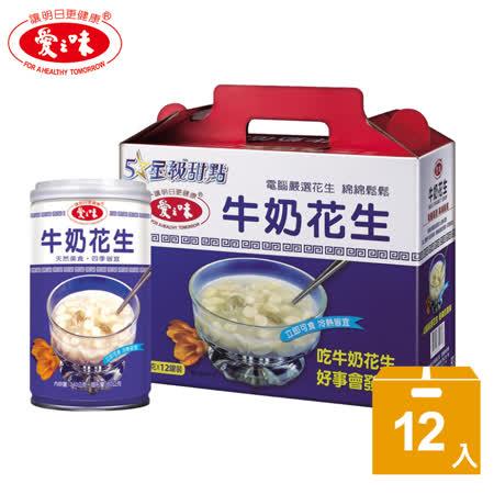 【愛之味】牛奶花生340g(12入/箱)