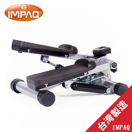 IMPAQ英沛克 樂活踏步機 GS-S113 踏步/運動/腳踏機/台灣製造