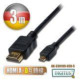 曜兆DIGITUS HDMI A轉D互轉線-3公尺(公-公)*HDMI轉microHDMI線