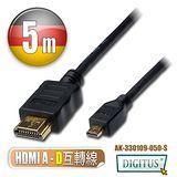 曜兆DIGITUS HDMI A轉D互轉線-5公尺(公-公)*HDMI轉microHDMI線