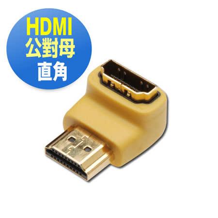 曜兆DIGITUS ~AK-408003~HDMI專用鍍金直角接頭(公對母)